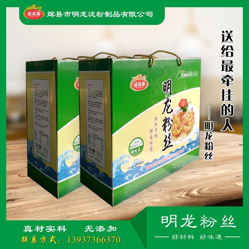 明龙粉丝厂家批发直销  优质粉丝礼盒装送礼 2000g火锅食材料无添加