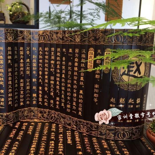 赵氏起源竹简 徽字号竹雕 族谱文化竹简书 送长辈个性化礼品 家训堂