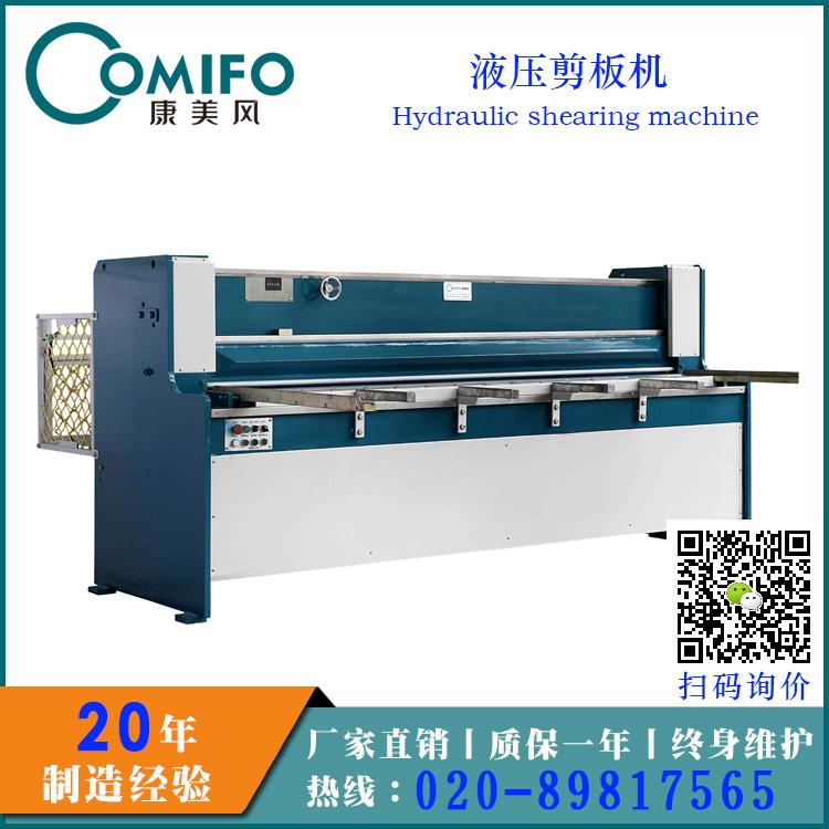 【康美风】供应液压剪板机 剪切机 板材加工机械 厂家直销