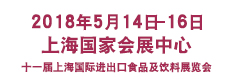 上海国际酒店餐饮供应商采购交流会