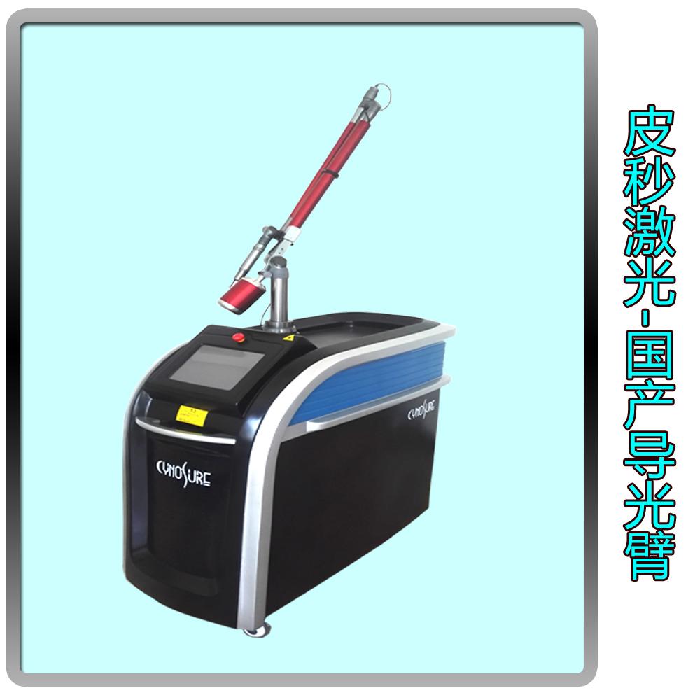 皮秒激光 北京福鹏激光洗纹身机