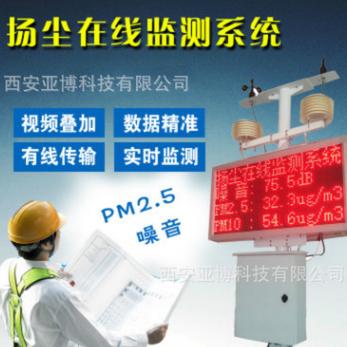西安供应 环境检测仪工地建筑监控质量pm2.5在线音噪声器设备扬尘监测系统