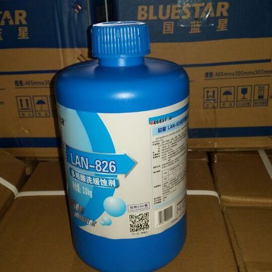 蓝星多用酸洗缓蚀剂LAN-826优质高效酸洗缓蚀剂化学清洗助剂厂家批发直销