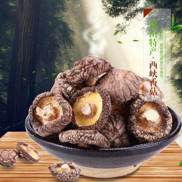 西峡出口级250g香菇干货农家特产香菇干家用冬菇