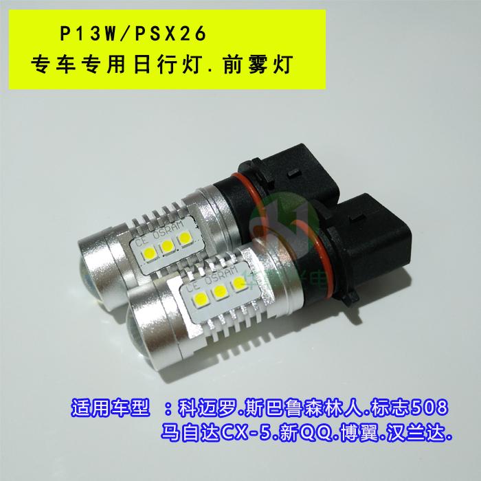 华馨 批发P13W科迈罗 马自达CX-5 标志508 奥迪A4L LED日间行车灯 PSX26W