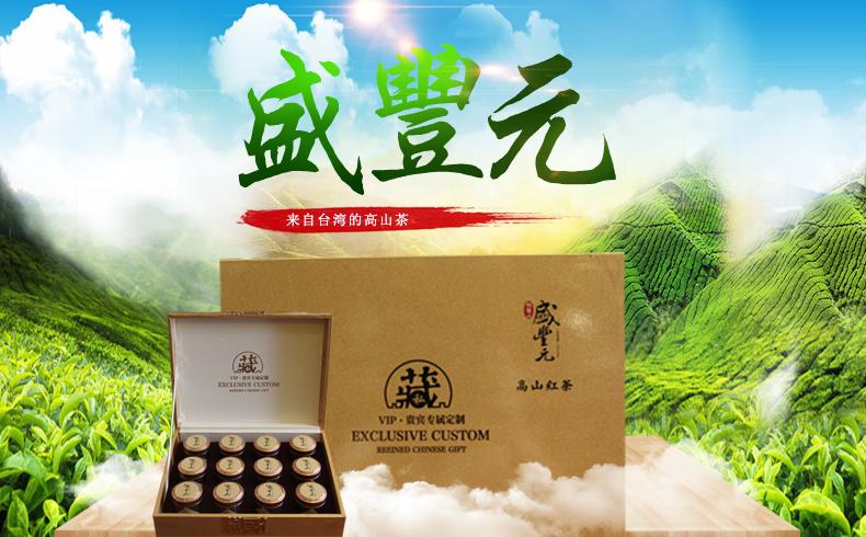 盛丰元高山红茶简介