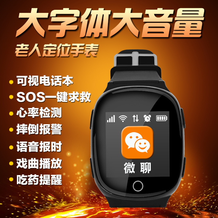 益身伴老年人GPS定位手表 智能居家养老终端手环  老人定位电话手表 心率 定位 计步 睡眠监测