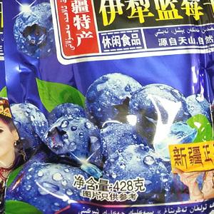 新疆伊犁带核蓝莓干 含花青素果满天山428克独立装莓李