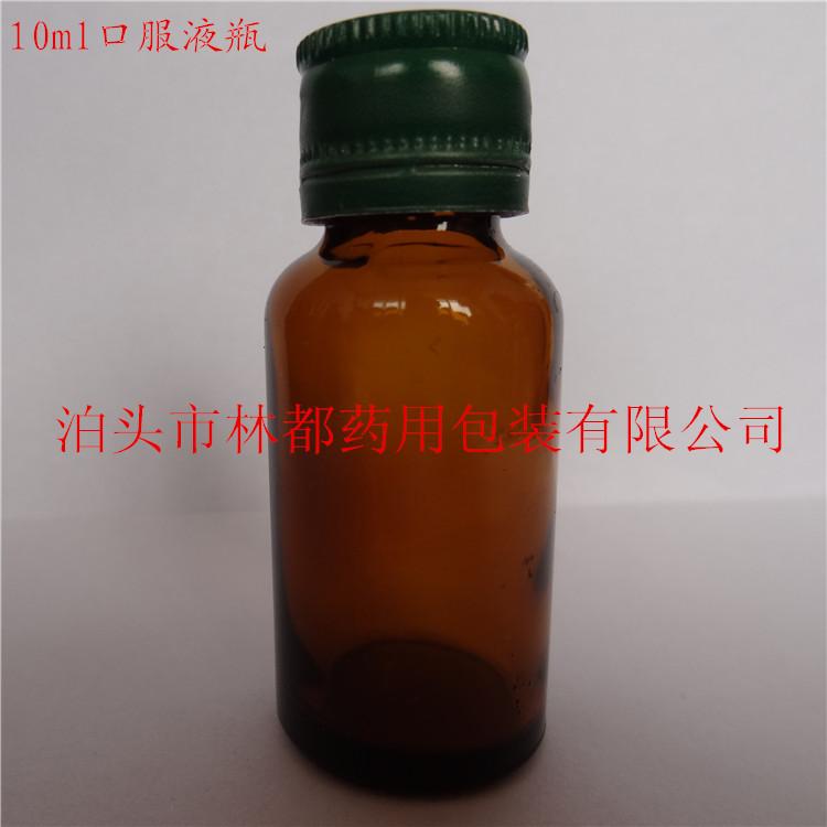 河北林都厂家供应10毫升口服液瓶