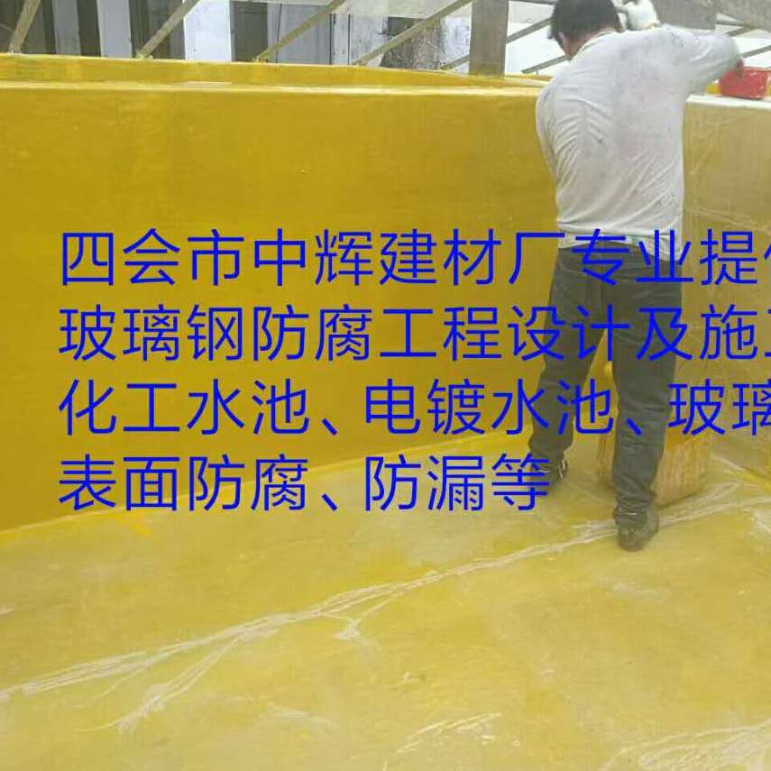 承接水池水槽水箱表面防腐施工玻璃钢防腐酸碱池防腐工程
