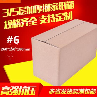 6号快递纸箱瓦楞物流纸箱子收纳纸箱搬家包装纸箱纸盒批发定做 举报 本产品支持七天无理由退货