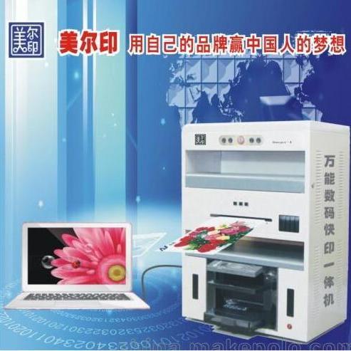数码快印机 打印机 数码印刷机优选美尔印