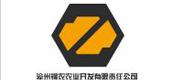 漳州锦农农业开发有限责任公司