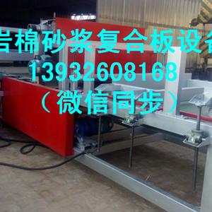 环保岩棉砂浆复合板设备建材生产线报价
