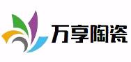 景德镇万享陶瓷有限公司