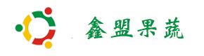 寿光市鑫盟果蔬专业合作社联合社