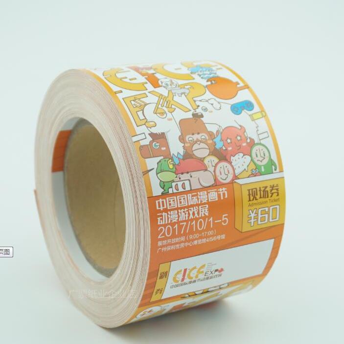 入场券印刷卷装折叠装动漫门票现金券印刷定做