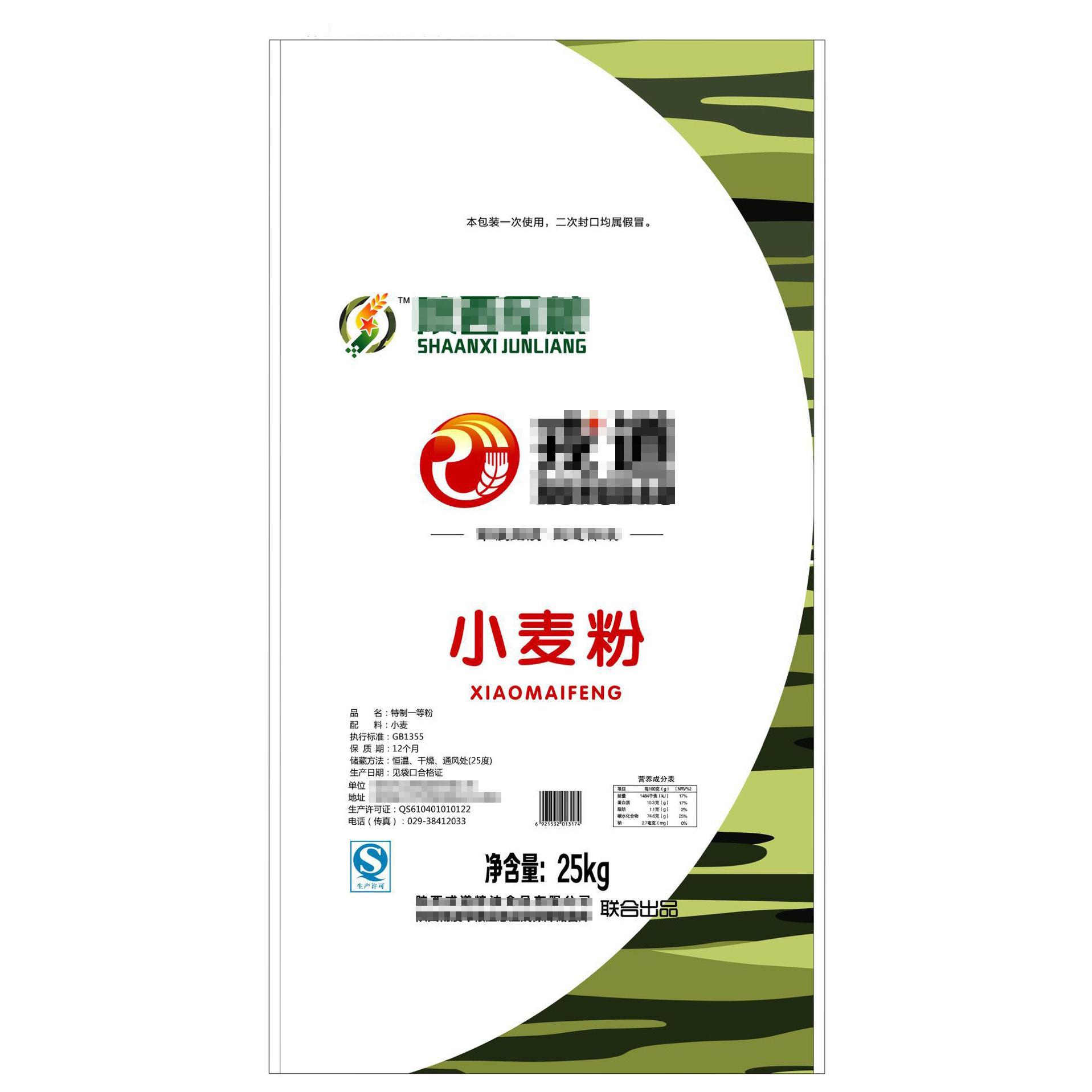 陕西编织袋 长期供应小麦粉塑料编织袋 支持定制 中启包装