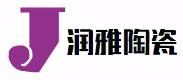 景德镇润雅陶瓷有限公司