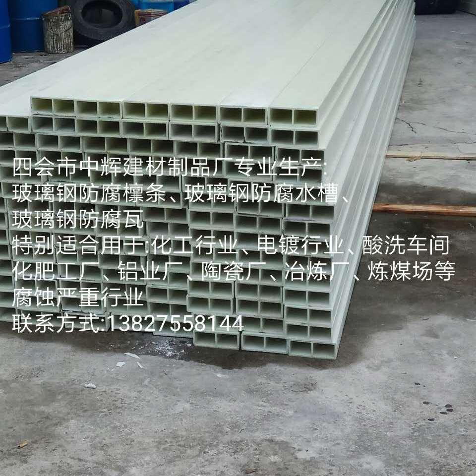 厂家生产定制 檩条 玻璃钢制品 玻璃钢檩条 防腐檩条 钢结构檩条