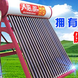 家中必備熱水器貴標太陽能熱水器