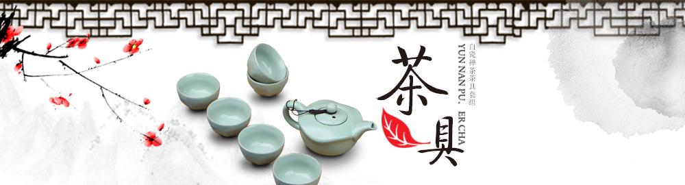 陶瓷茶具 供应