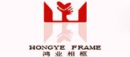 深圳市鸿业相框有限公司
