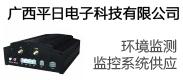 广西平日电子科技有限公司