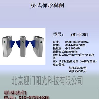 门禁通道机  通道刷卡机  北京翼闸  考勤门禁方案  门禁刷卡方案  翼闸直销  地铁刷卡机价格