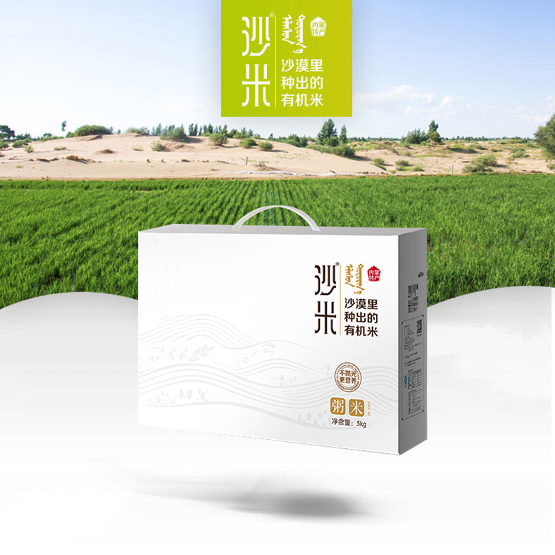 亿利新中农沙漠大米 金钻级沙米粥米装 5.0kg