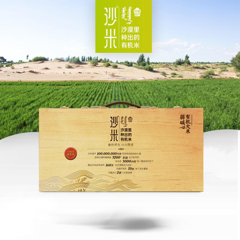 亿利新中农沙漠大米 珍钻级沙米礼盒装 5.0kg