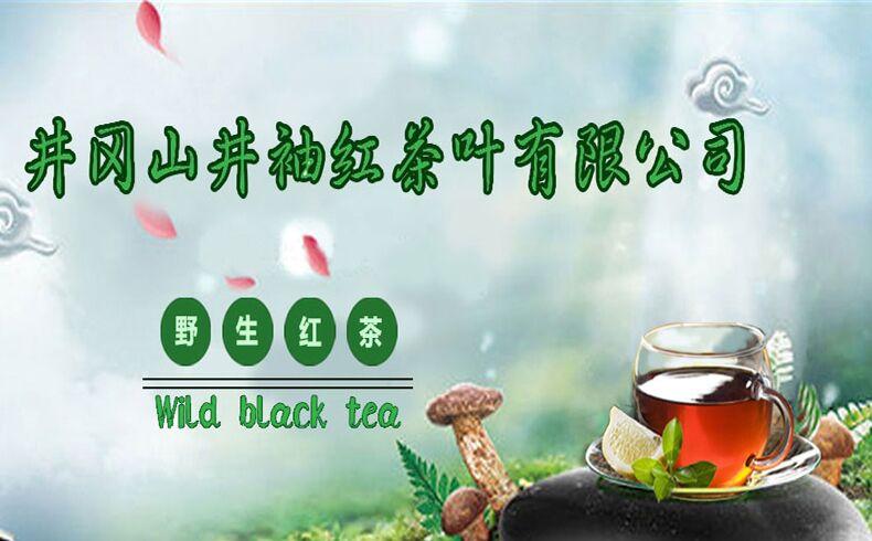 井冈山袖红茶叶有限公司