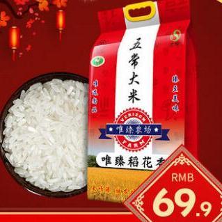 供应 新米五常大米稻花香5kg黑龙江官方一级五常米稻花香