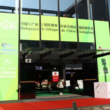 2018中国(广州)国际家用医疗及康复护理展览会