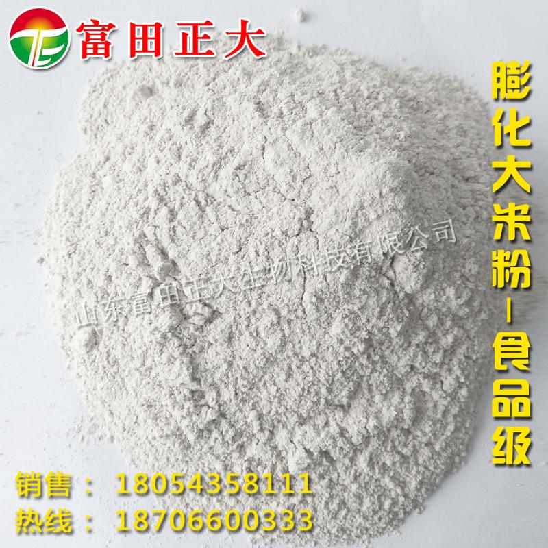 供应食品级膨化大米粉 大米粉