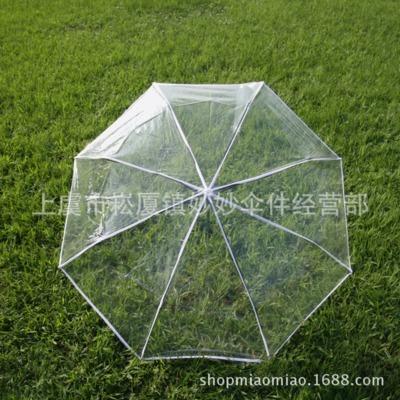 三折透明伞 轻巧便捷透明晴雨伞 折叠雨伞 时尚公主伞 经典创意伞