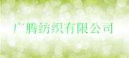 吴江市广腾纺织有限公司