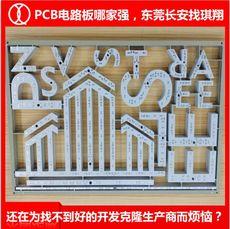 led铝基板东莞pcb电路板pcba线路板生产厂家fpc控制主板