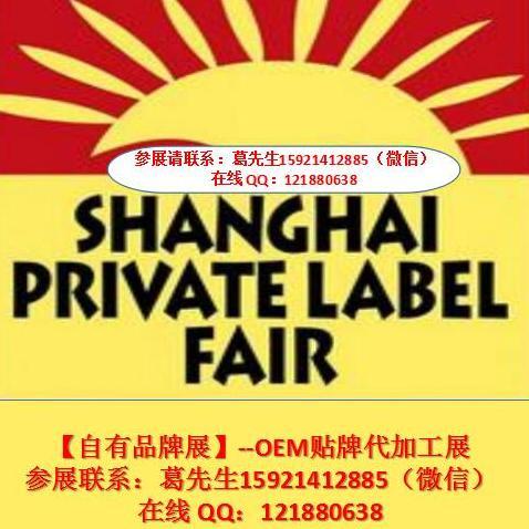 全球零售自有品牌产品亚洲展·2018上海