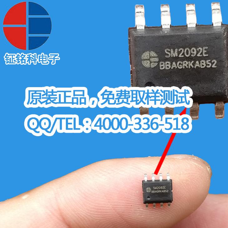 明微深圳地区代理厂商钲铭科SM2092E驱动IC正热销中
