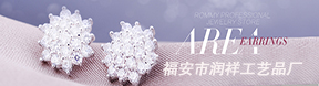 福安市润祥工艺品厂