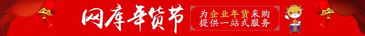 中国葛根交易网在线采购,全场返现 ,速来抢购