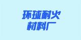 江西省萍乡市环球耐火材料厂
