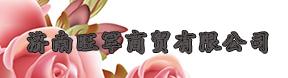 济南旺军商贸有限公司