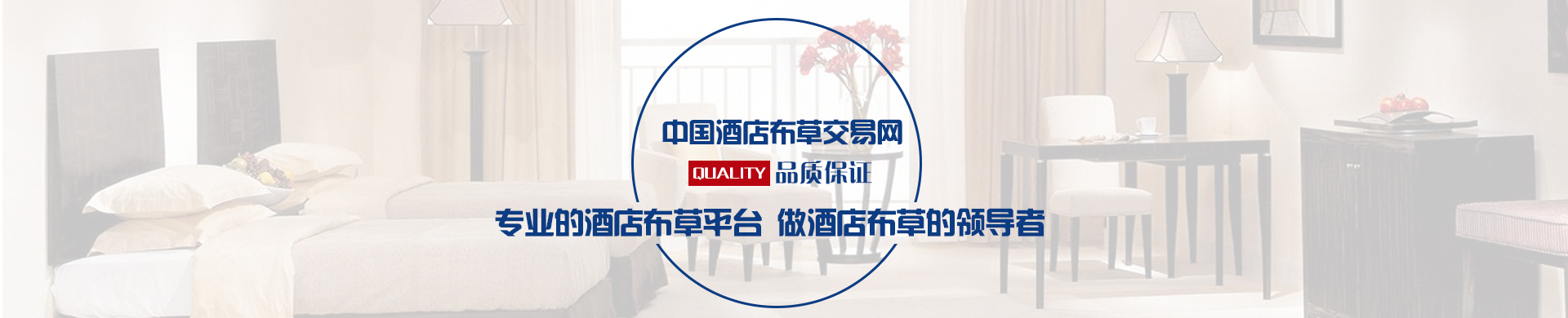 中国酒店布草交易网