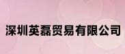 深圳英磊贸易有限公司