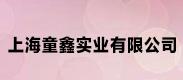 上海童鑫实业有限公司
