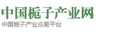 中国栀子产业网