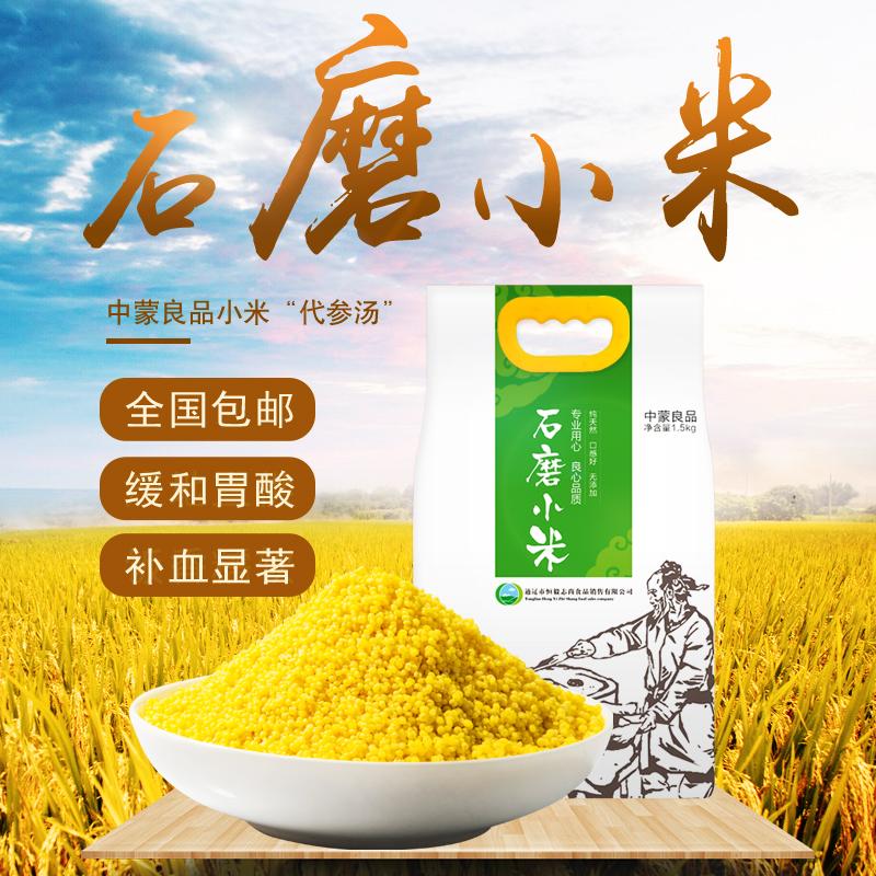 中蒙良品黄小米 纯天然无添加1.5kg袋装石磨小米 厂家直销