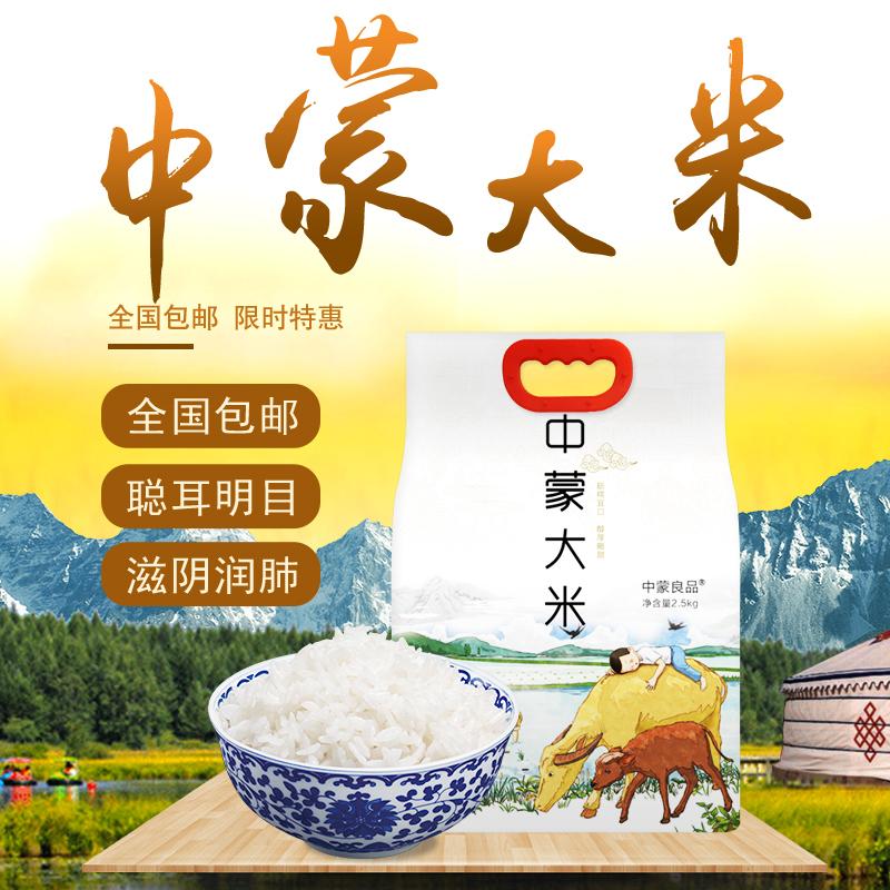 中蒙大米  中蒙良品2.5kg袋装 正宗内蒙特产优质大米